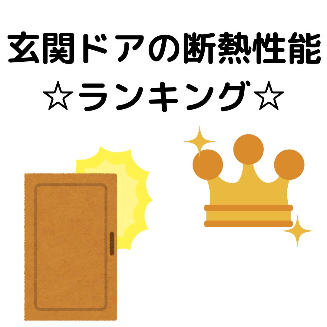 玄関ドア断熱性能ランキング